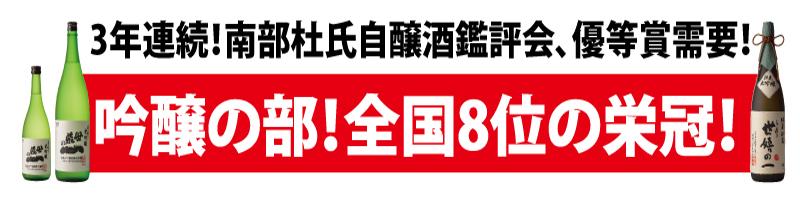 全国8位南部杜氏鑑評会金賞