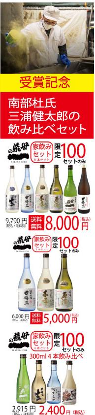 世嬉の一酒造飲み比べ