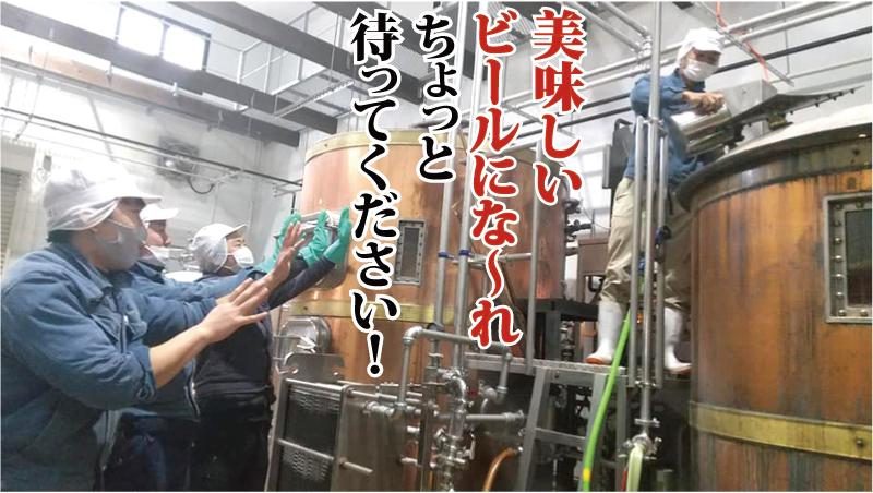 生姜をビールに投入