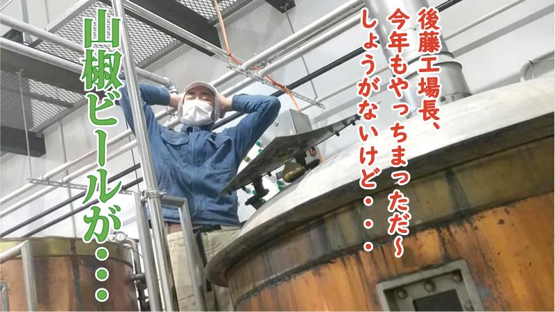 生姜をビール醸造