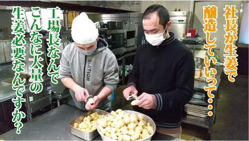 奄美大島さんの生姜