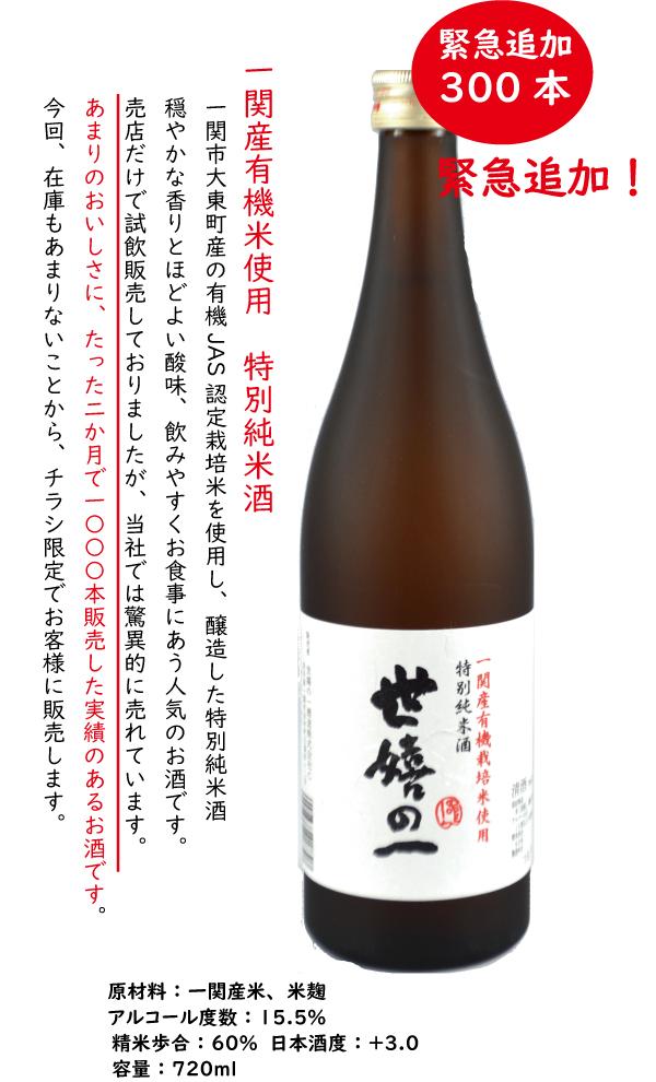 有機米清酒