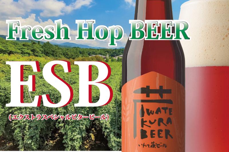 遠野産フレッシュホップビールESB