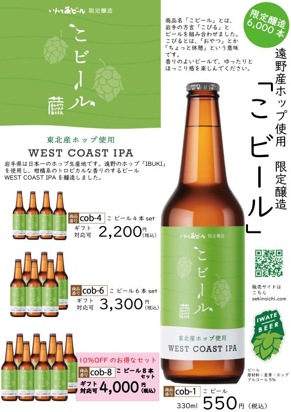 岩手県遠野産ホップ使用こビール