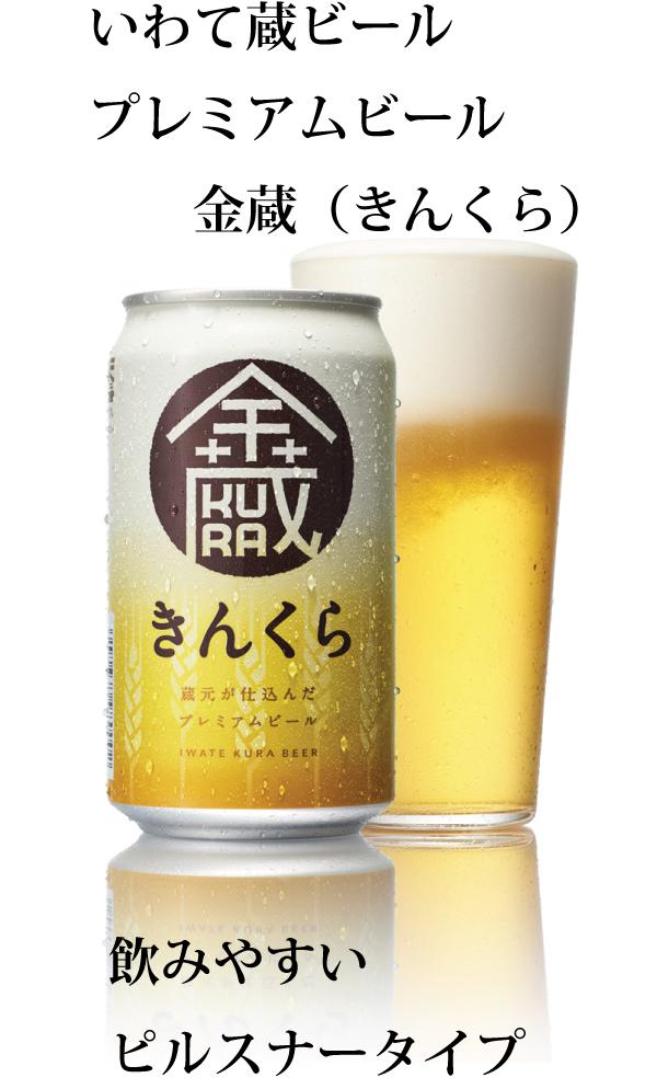 いわて蔵ビール恵方巻ビールセット