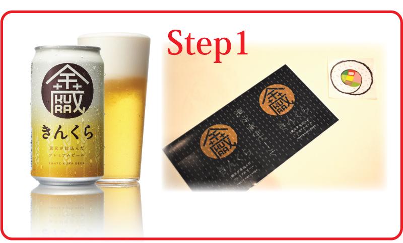 恵方巻ビールステップ1