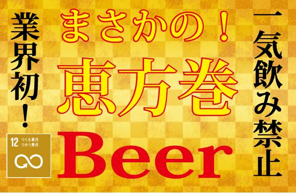 恵方巻ビールトップバナー