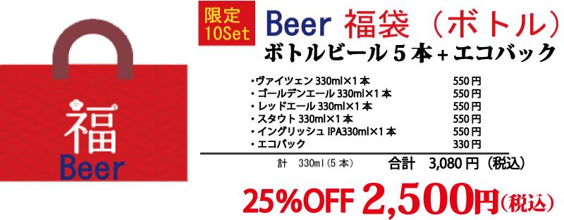 いわて蔵ビール 福袋梅