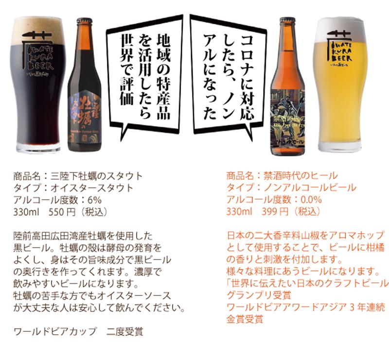 野田幾子さん紹介、ビール愛がますます深まるさらに危険な2本!