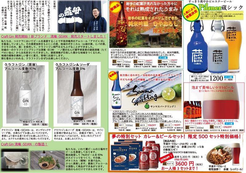 いわて蔵ビール特別商品