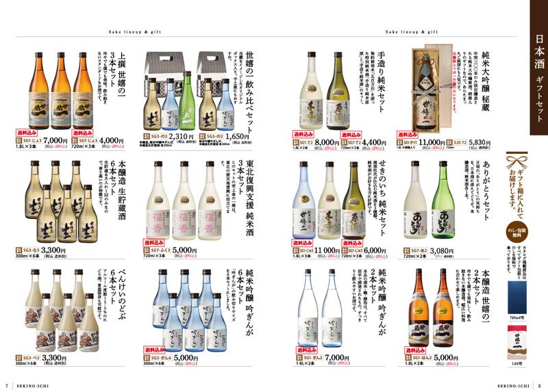 夏白酒と大吟醸、純米大吟