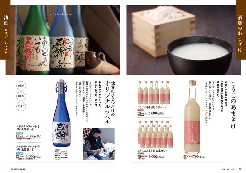 甘酒とオリジナルラベル日本酒