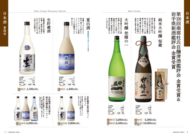 純米大吟醸秘蔵と夏白酒