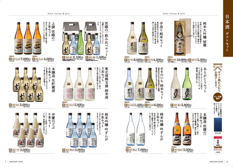 清酒おすすめギフト1