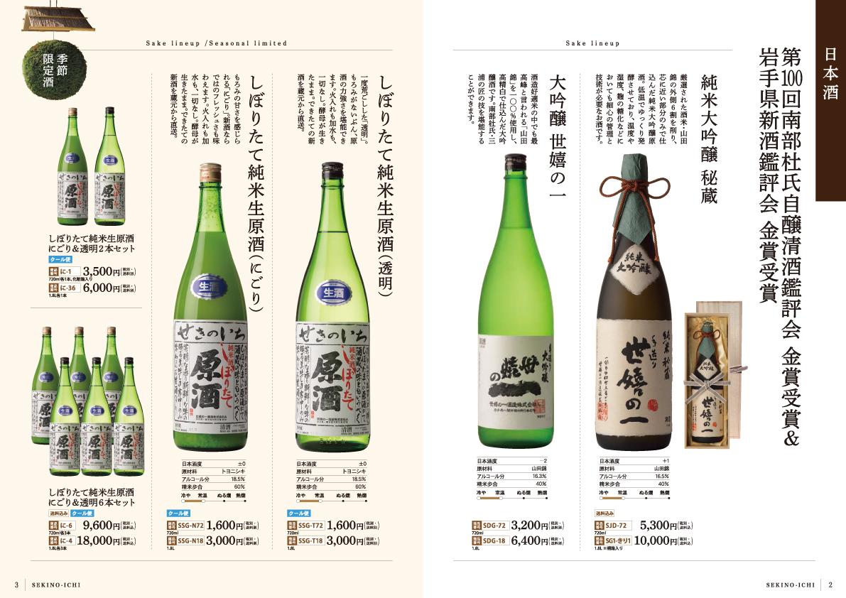 純米大吟醸秘蔵とバーレーワイン