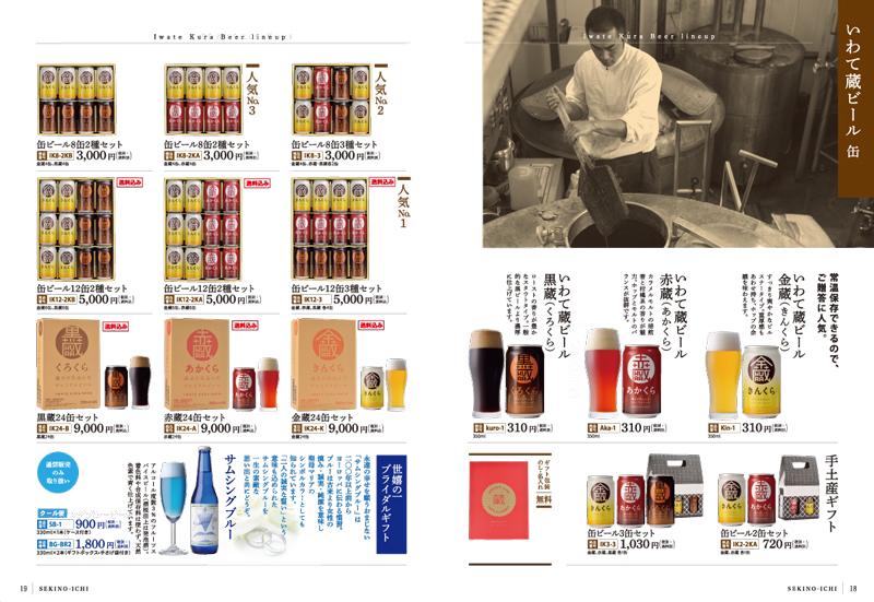 缶ビールギフト&サムシングブルー