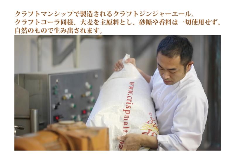 こはるジンジャーを醸造する職人は超一流