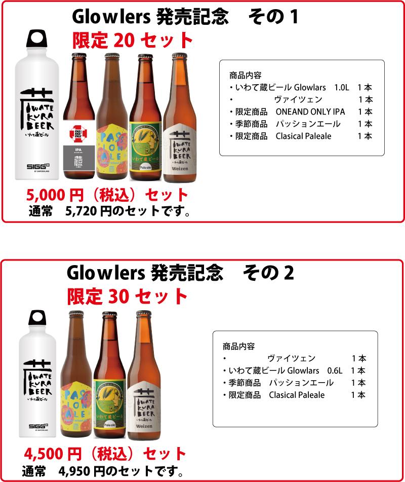 いわて蔵ビールグラウラー特別商品