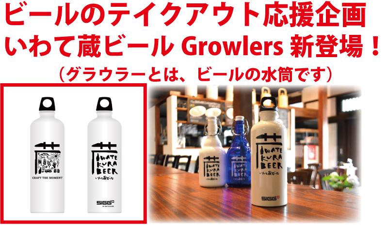 いわて蔵ビールグラウラー販売時期7月25日