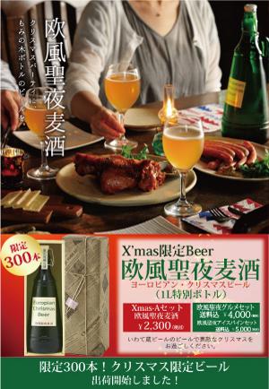 欧風聖夜麦酒クリスマスビールギフト