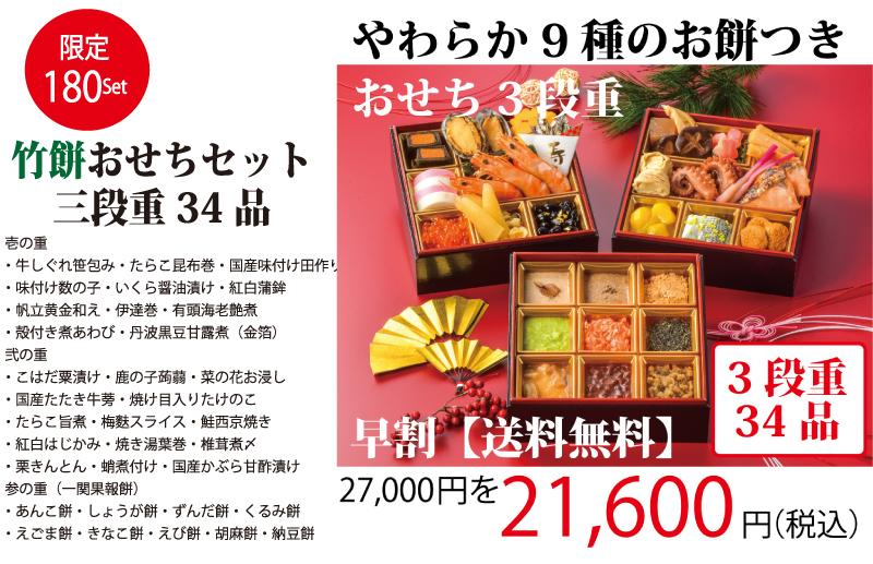 松餅おせちセット