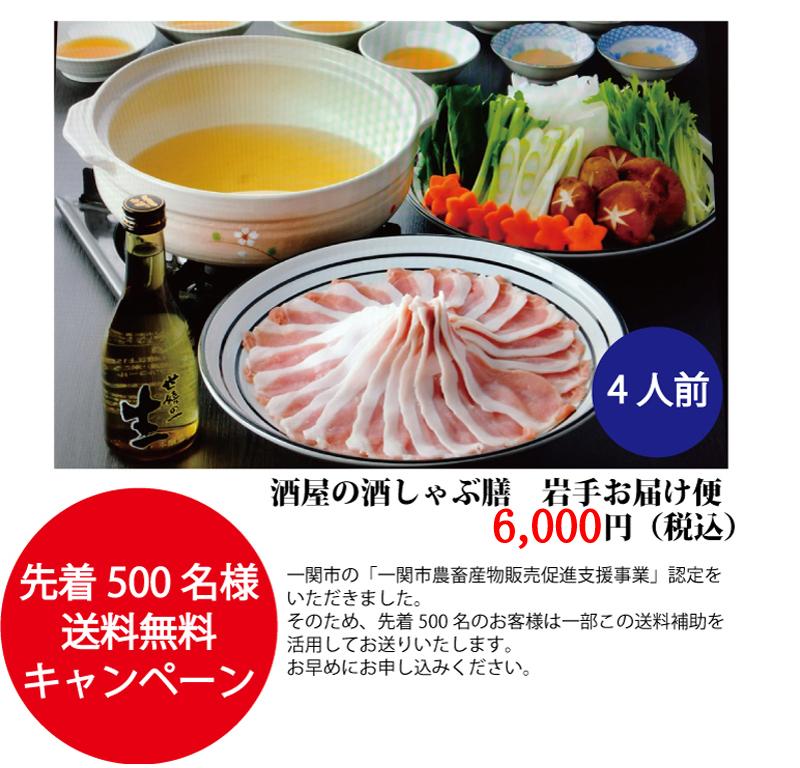 酒しゃぶ膳セットは、先着500名様で送料無料です。一関市の特別補助ですよ