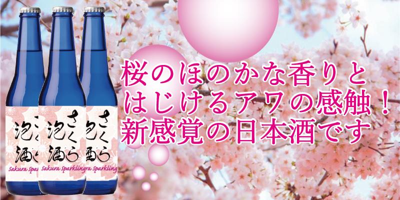 桜の香りのスーパークリング酒