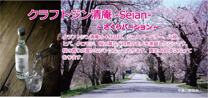 桜の香りのクラフトジン