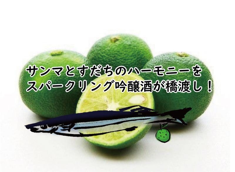 秋季限定・特別純米吟醸サンマとカボスのスパークリング酒