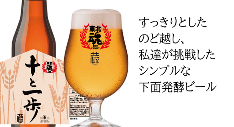 東北魂ビール味わい