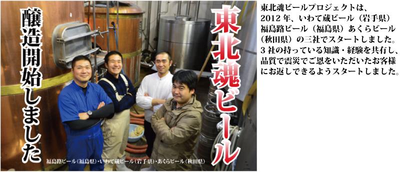 東北魂ビール震災10年家族写真