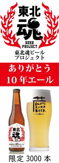 東北魂ビール10年ありがとうございます。